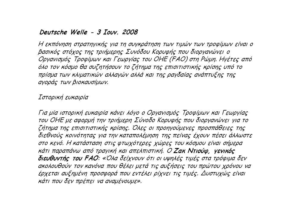 Deutsche Welle - 3 Ιουν. 2008