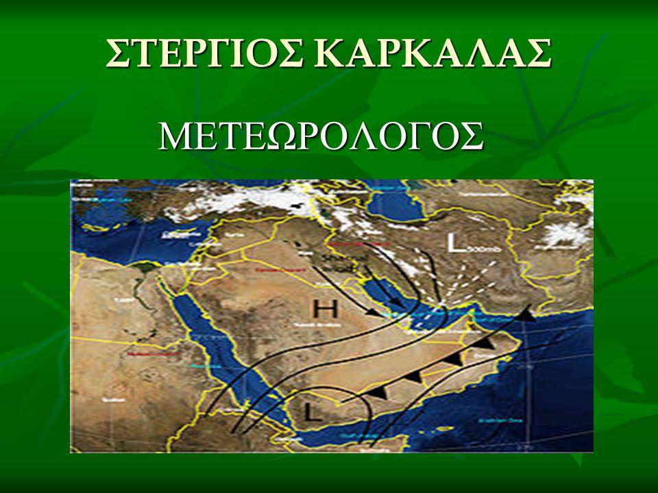 ΣΤΕΡΓΙΟΣ ΚΑΡΚΑΛΑΣ ΜΕΤΕΩΡΟΛΟΓΟΣ
