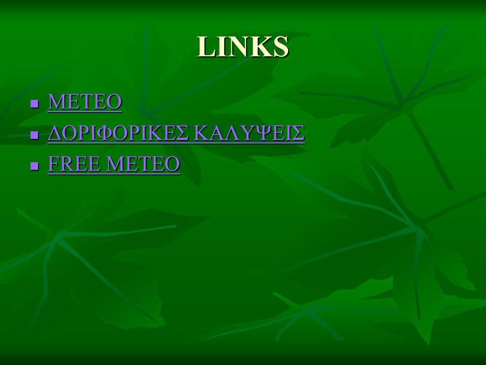 LINKS ΜΕΤΕΟ ΔΟΡΙΦΟΡΙΚΕΣ ΚΑΛΥΨΕΙΣ FREE METEO