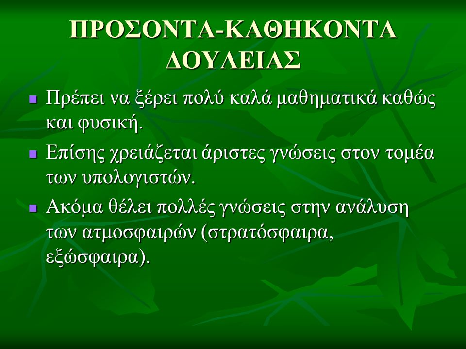 ΠΡΟΣΟΝΤΑ-ΚΑΘΗΚΟΝΤΑ ΔΟΥΛΕΙΑΣ