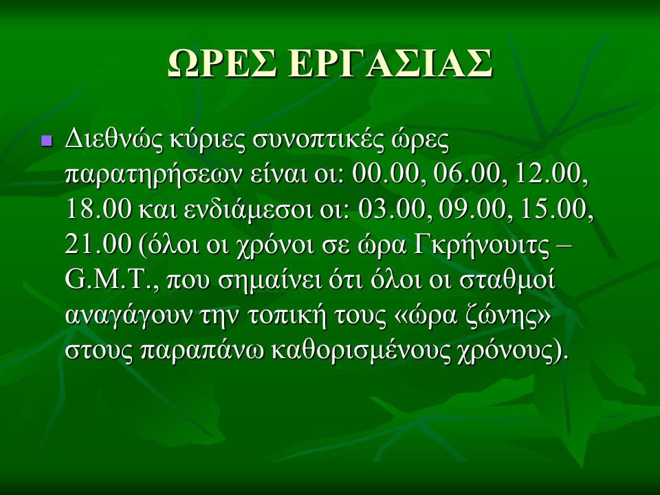 ΩΡΕΣ ΕΡΓΑΣΙΑΣ