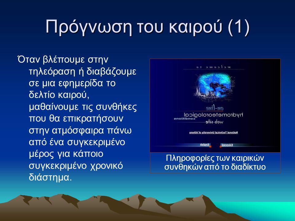 Πληροφορίες των καιρικών συνθηκών από το διαδίκτυο