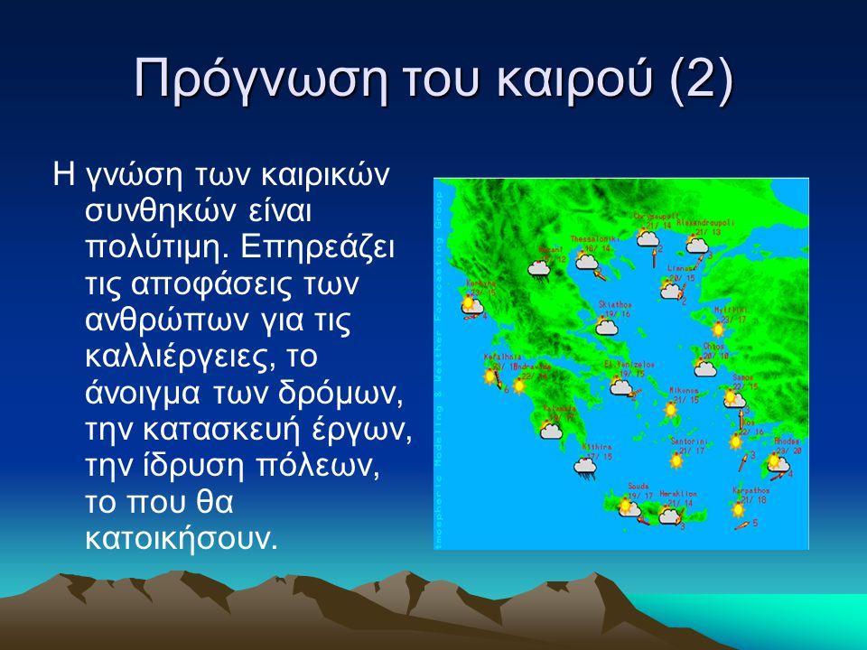 Πρόγνωση του καιρού (2)