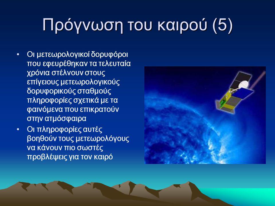 Πρόγνωση του καιρού (5)