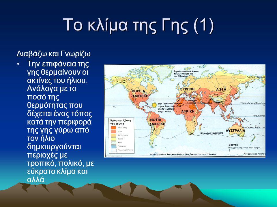 Το κλίμα της Γης (1) Διαβάζω και Γνωρίζω