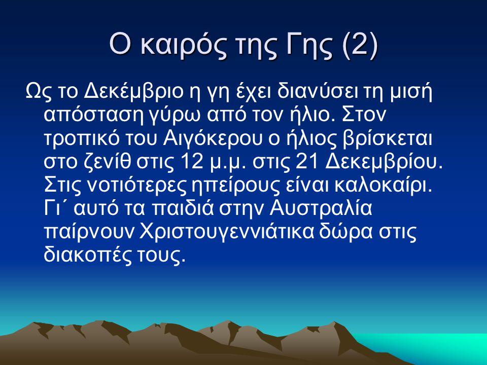 Ο καιρός της Γης (2)