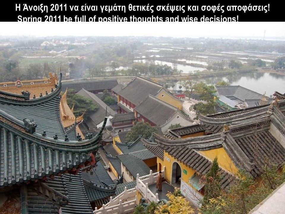 Η Άνοιξη 2011 να είναι γεμάτη θετικές σκέψεις και σοφές αποφάσεις!