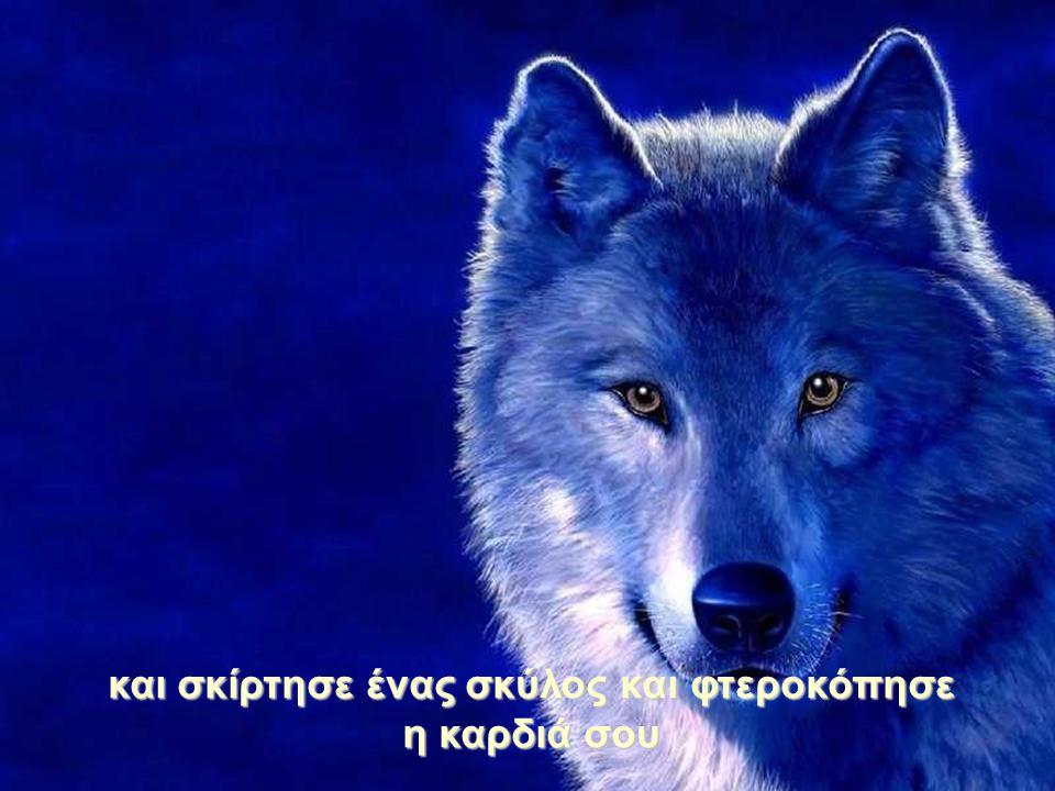και σκίρτησε ένας σκύλος και φτεροκόπησε η καρδιά σου