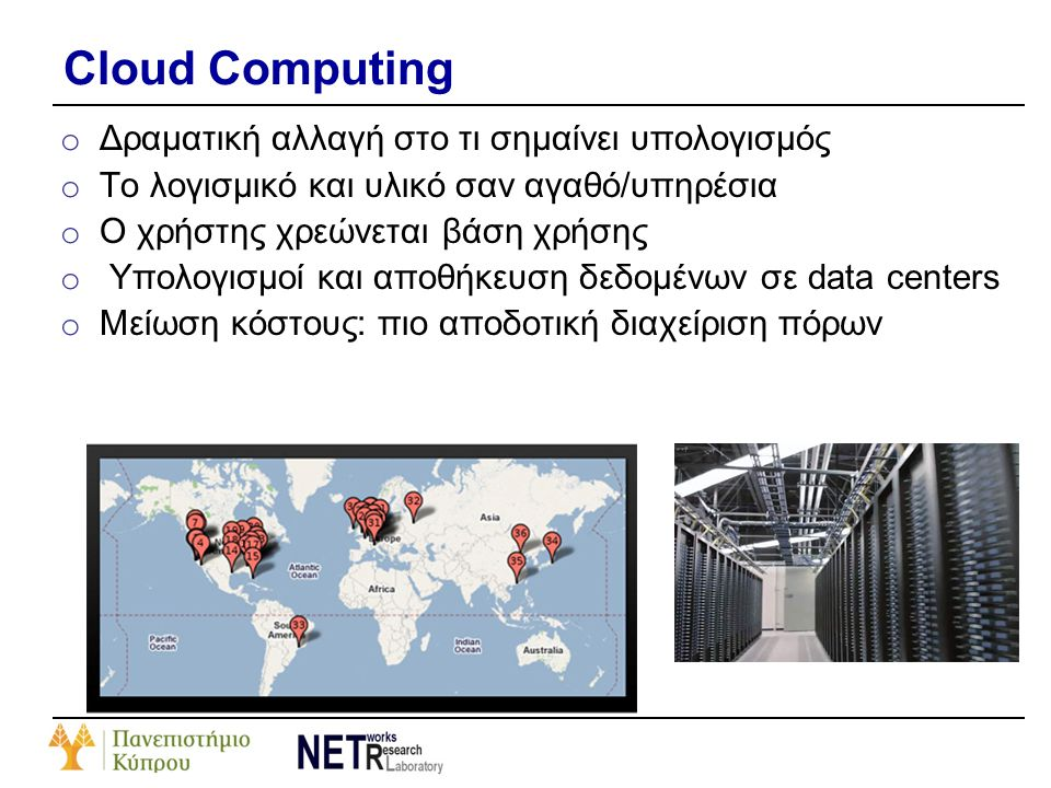 Cloud Computing Δραματική αλλαγή στο τι σημαίνει υπολογισμός