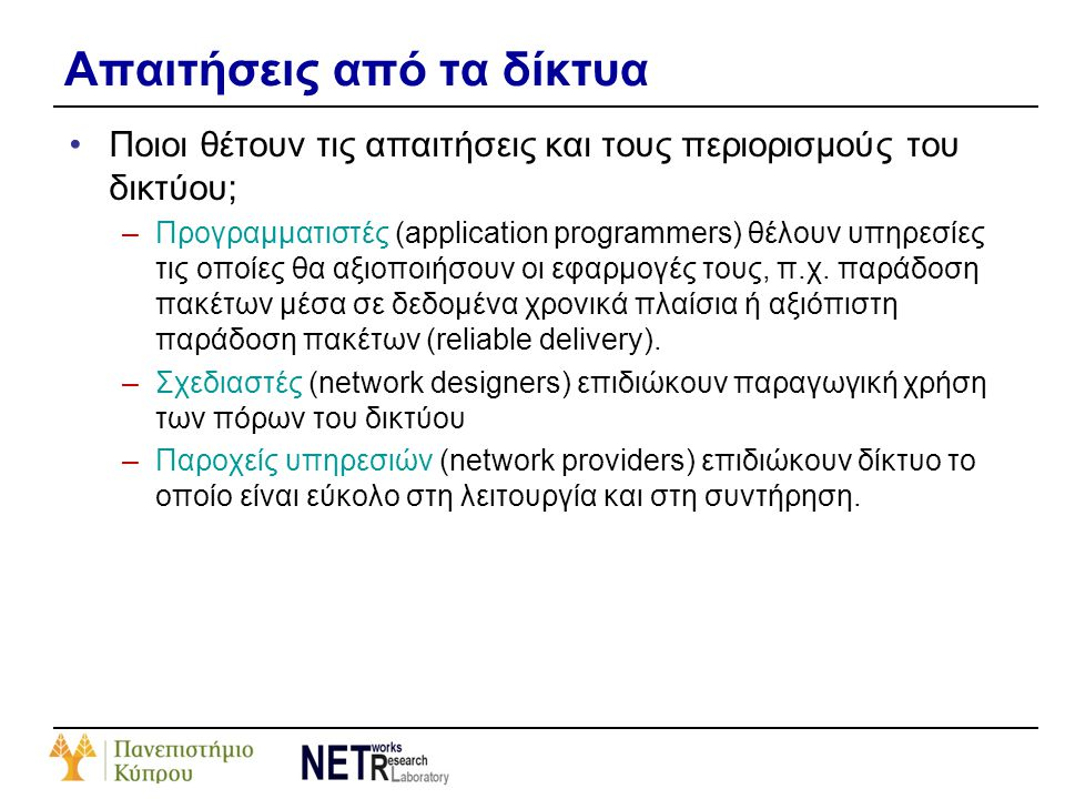Απαιτήσεις από τα δίκτυα