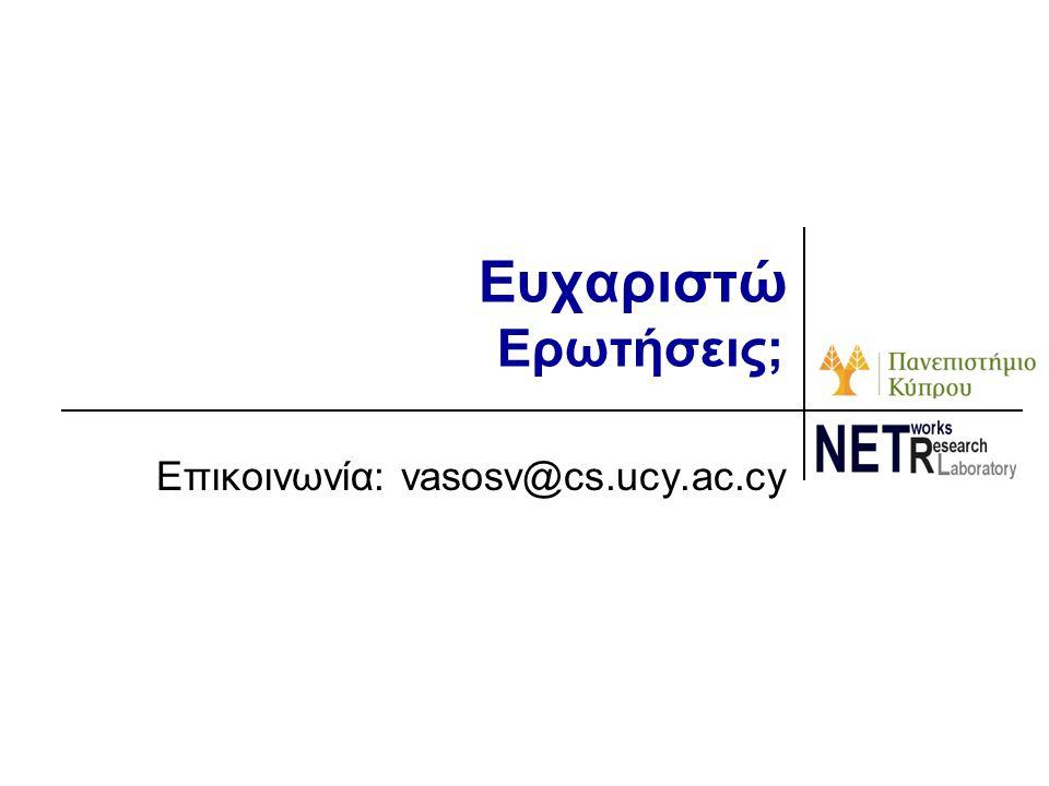 Επικοινωνία: vasosv@cs.ucy.ac.cy