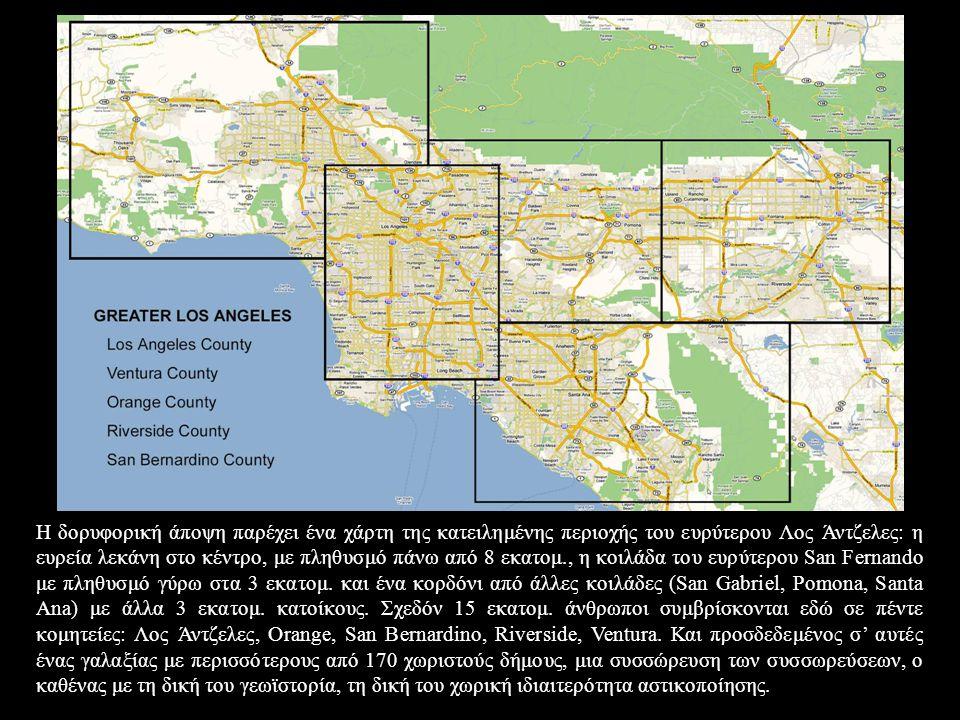 Η δορυφορική άποψη παρέχει ένα χάρτη της κατειλημένης περιοχής του ευρύτερου Λος Άντζελες: η ευρεία λεκάνη στο κέντρο, με πληθυσμό πάνω από 8 εκατομ., η κοιλάδα του ευρύτερου San Fernando με πληθυσμό γύρω στα 3 εκατομ.