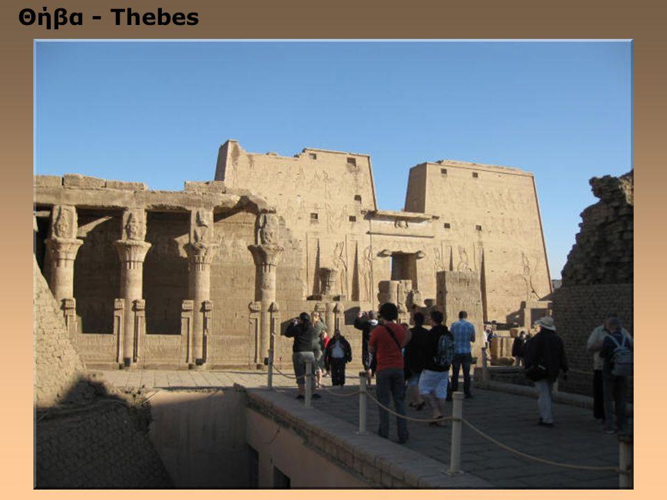 Θήβα - Thebes
