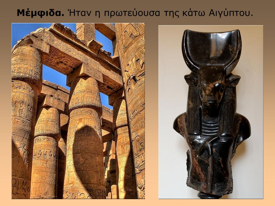 Μέμφιδα. Ήταν η πρωτεύουσα της κάτω Αιγύπτου.