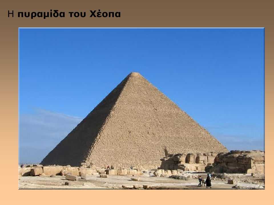 Η πυραμίδα του Χέοπα