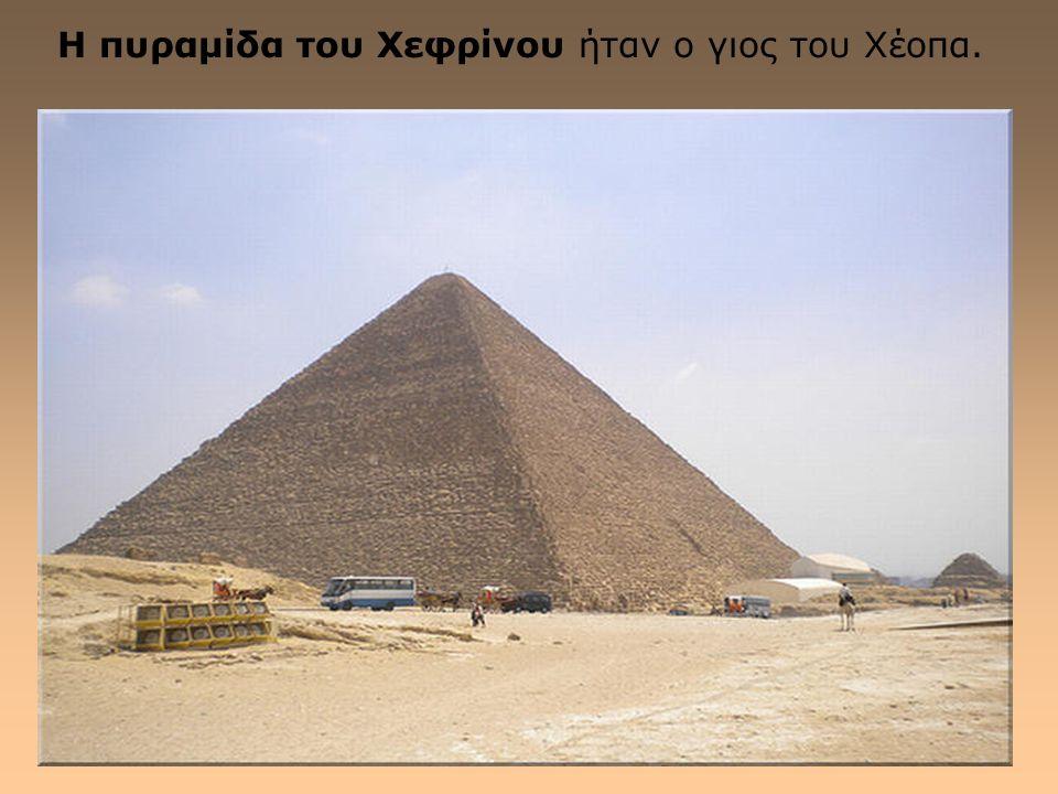 Η πυραμίδα του Χεφρίνου ήταν ο γιος του Χέοπα.