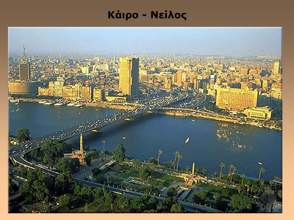 Κάιρο - Νείλος