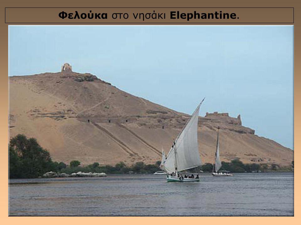 Φελούκα στο νησάκι Elephantine.