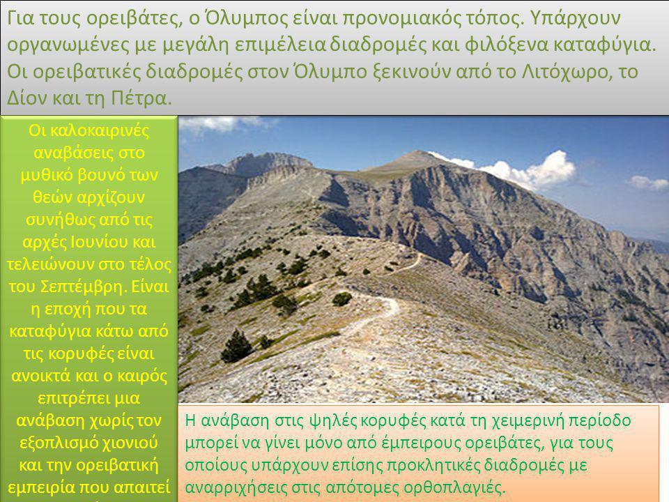 Για τους ορειβάτες, ο Όλυμπος είναι προνομιακός τόπος