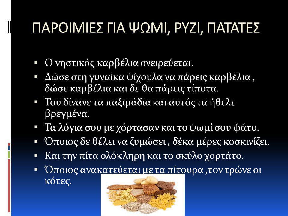 ΠΑΡΟΙΜΙΕΣ ΓΙΑ ΨΩΜΙ, ΡΥΖΙ, ΠΑΤΑΤΕΣ