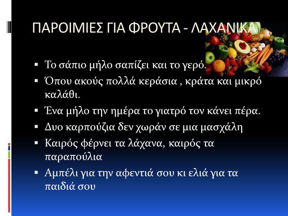 ΠΑΡΟΙΜΙΕΣ ΓΙΑ ΦΡΟΥΤΑ - ΛΑΧΑΝΙΚΑ