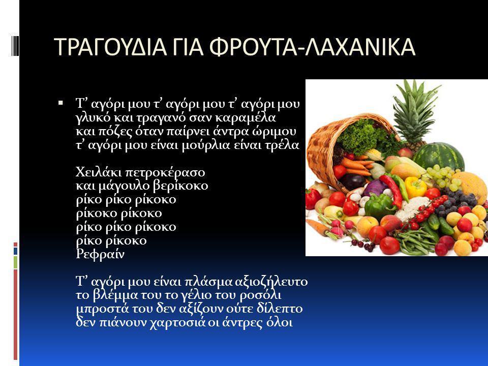 ΤΡΑΓΟΥΔΙΑ ΓΙΑ ΦΡΟΥΤΑ-ΛΑΧΑΝΙΚΑ
