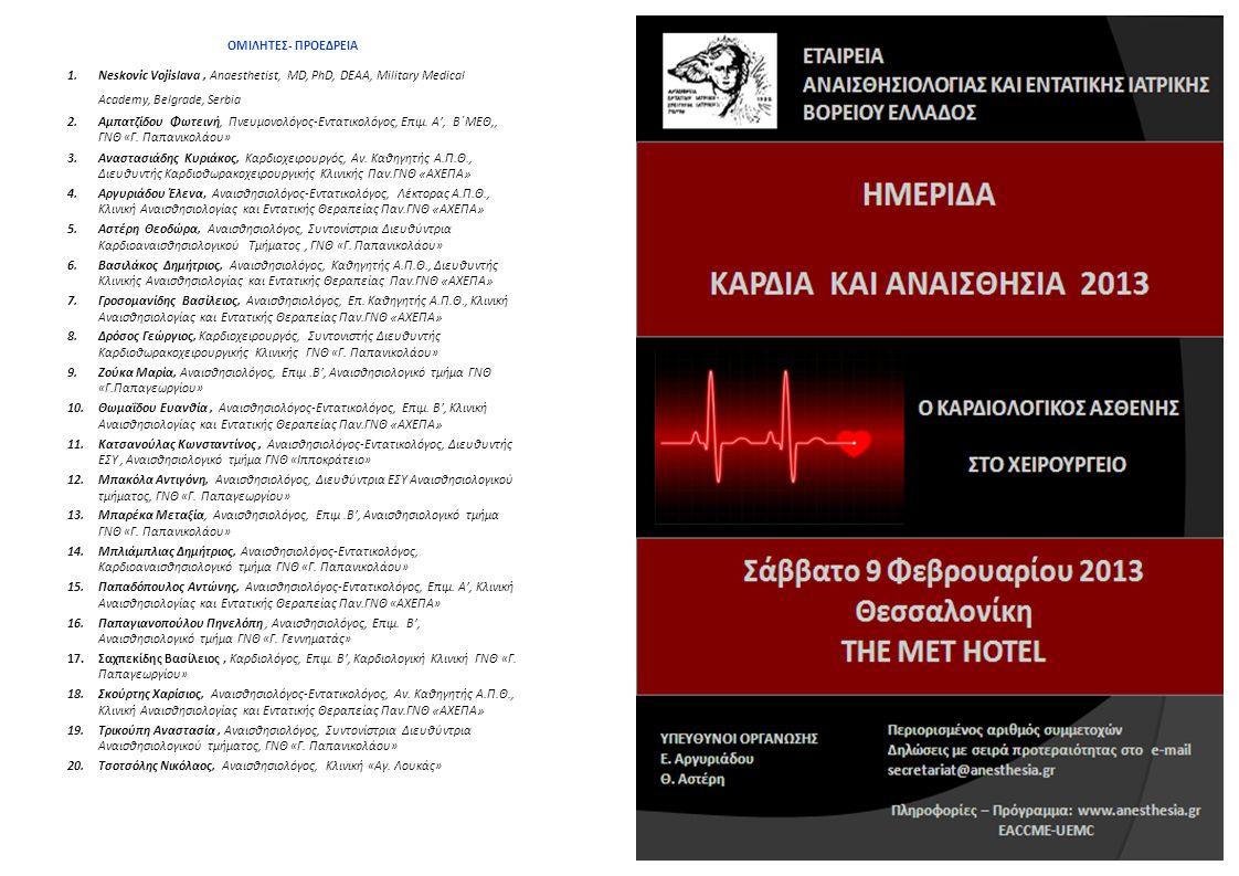 ΟΜΙΛΗΤΕΣ- ΠΡΟΕΔΡΕΙΑ Neskovic Vojislava , Anaesthetist, MD, PhD, DEAA, Military Medical Academy, Belgrade, Serbia.