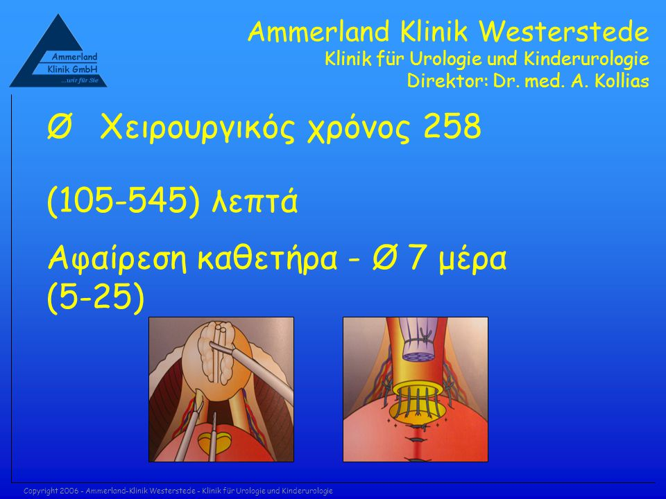 Αφαίρεση καθετήρα - Ø 7 μέρα (5-25)