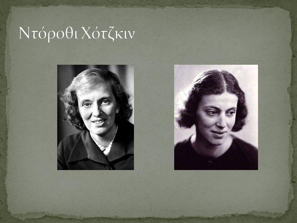 Ντόροθι Χότζκιν