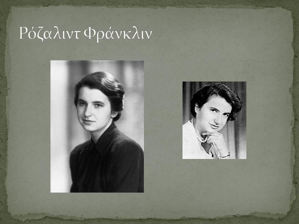 Ρόζαλιντ Φράνκλιν
