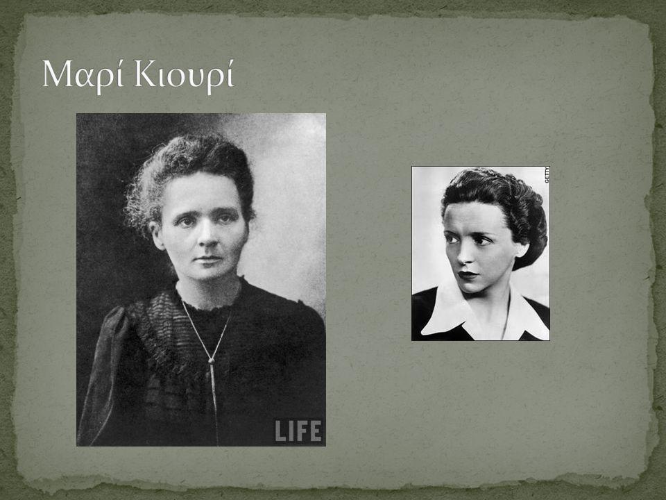 Μαρί Κιουρί