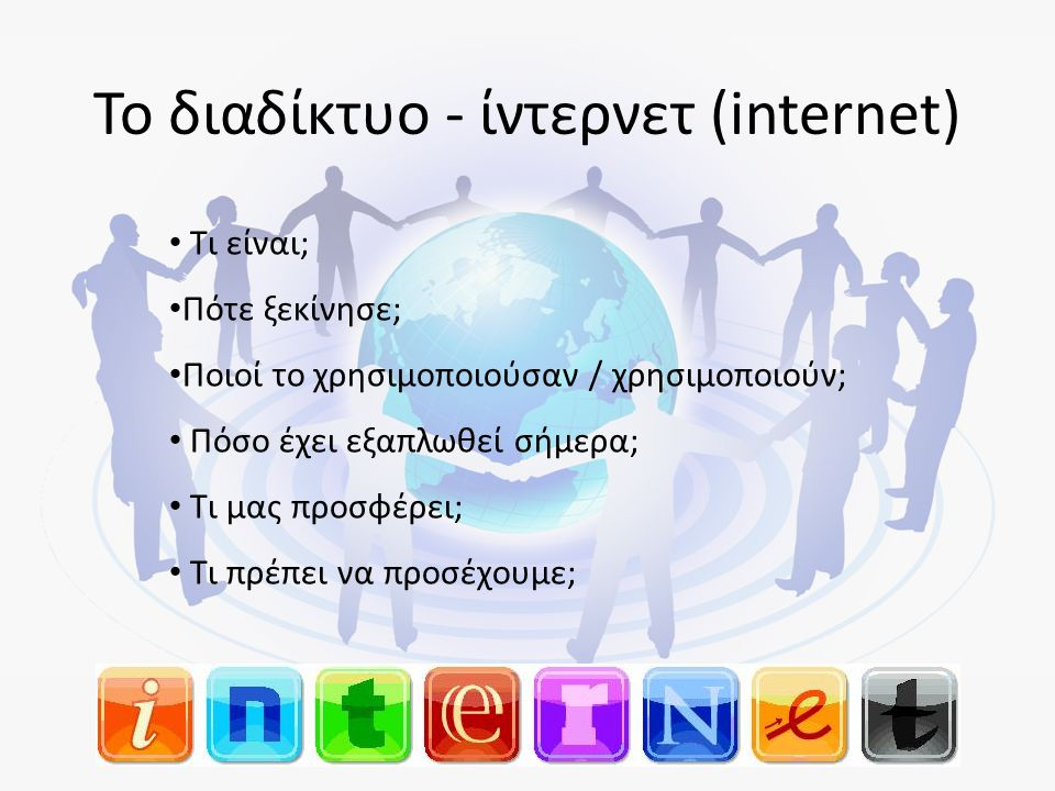 Το διαδίκτυο - ίντερνετ (internet)