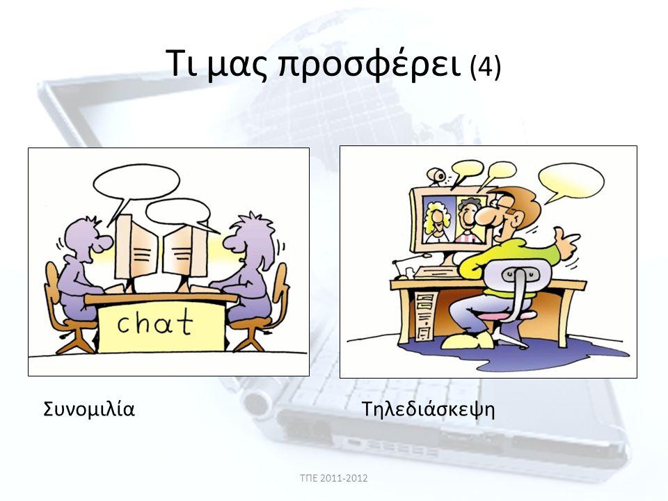 Τι μας προσφέρει (4) Συνομιλία Τηλεδιάσκεψη ΤΠΕ 2011-2012