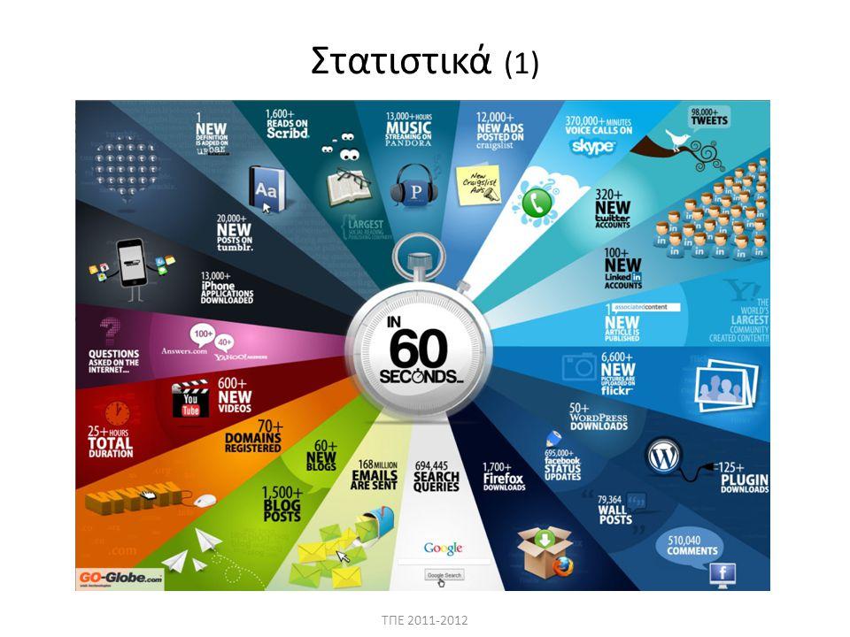 Στατιστικά (1) ΤΠΕ 2011-2012