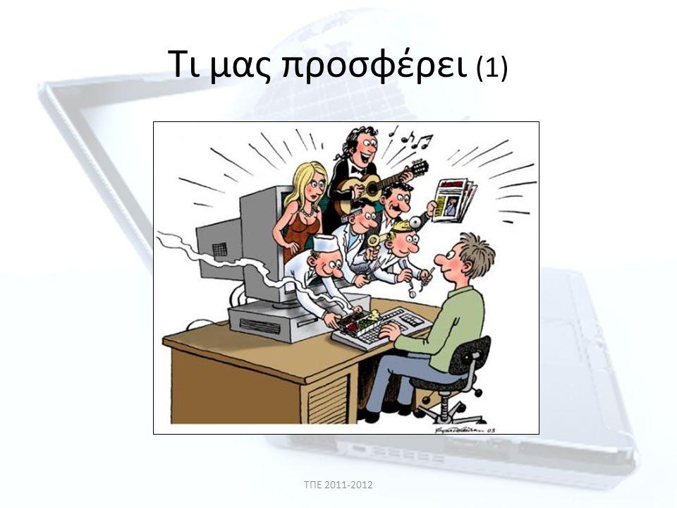 Τι μας προσφέρει (1) ΤΠΕ 2011-2012