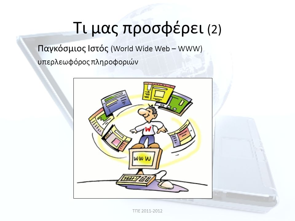Τι μας προσφέρει (2) Παγκόσμιος Ιστός (World Wide Web – WWW)