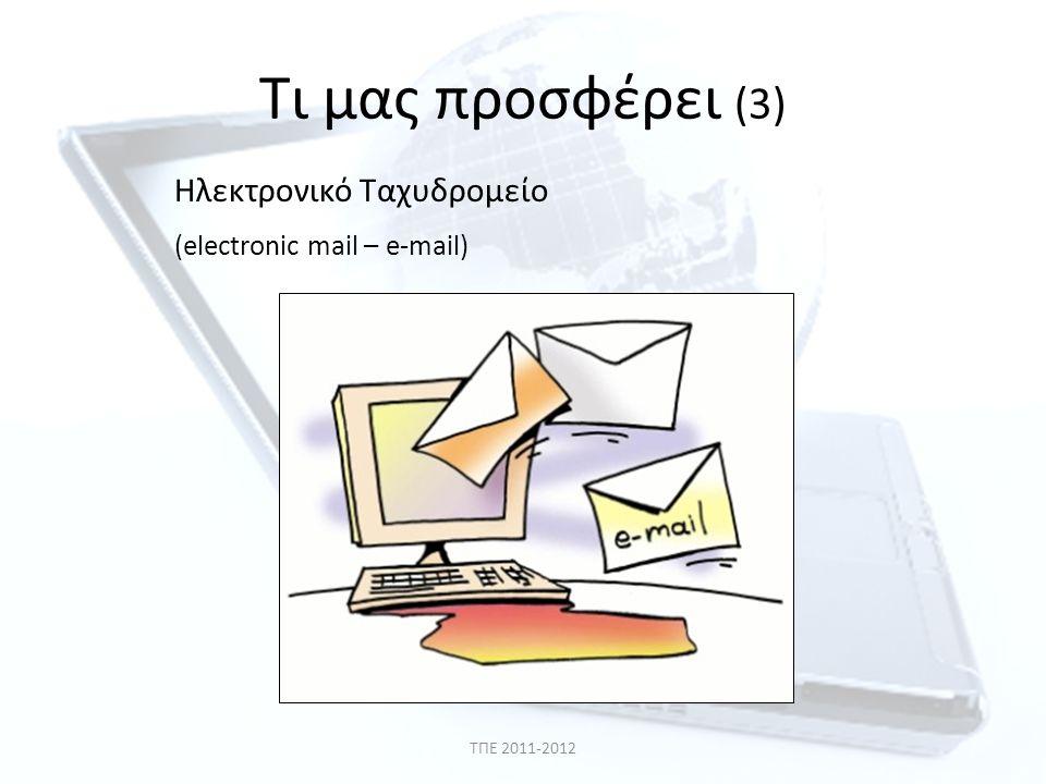 Τι μας προσφέρει (3) Ηλεκτρονικό Ταχυδρομείο
