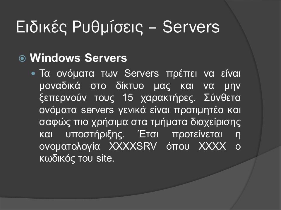 Ειδικές Ρυθμίσεις – Servers