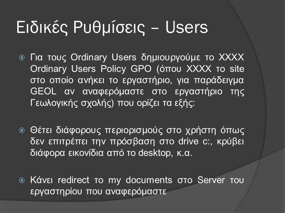 Ειδικές Ρυθμίσεις – Users