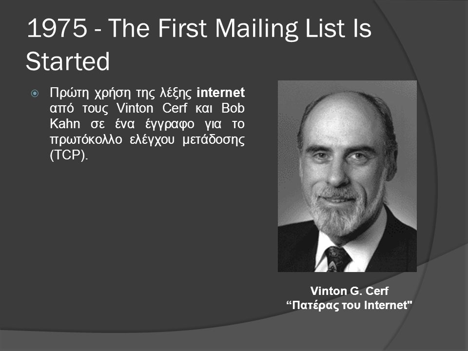 1975 - The First Mailing List Is Started