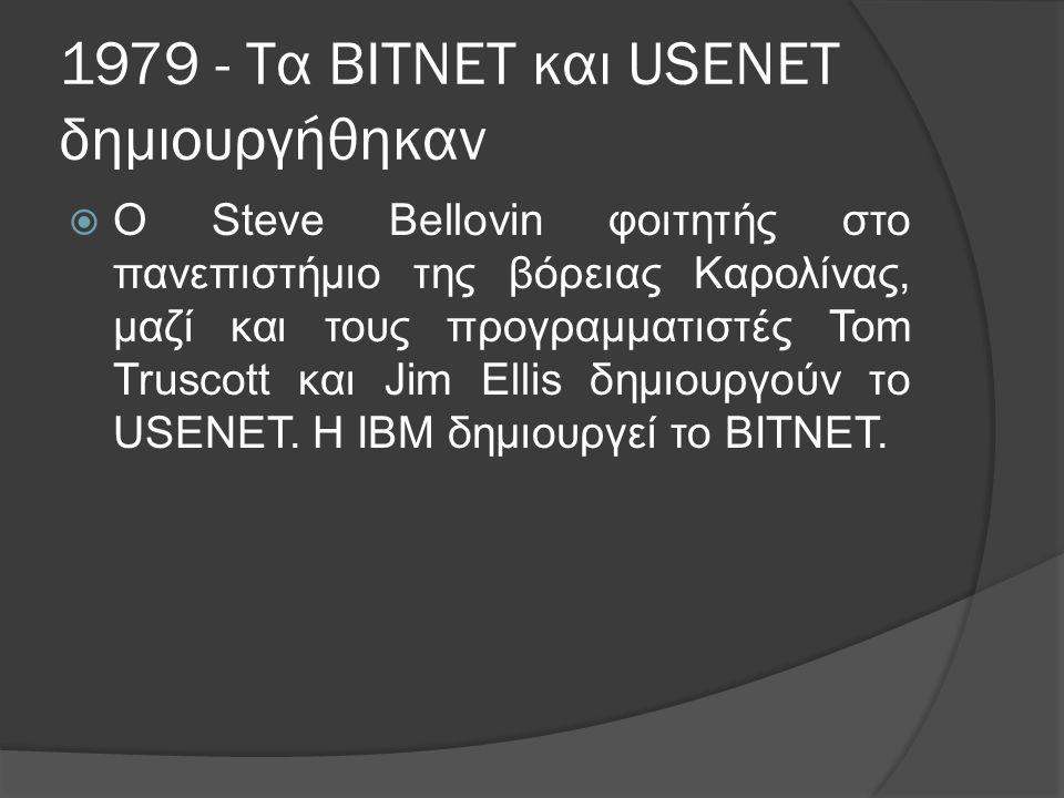 1979 - Τα BITNET και USENET δημιουργήθηκαν