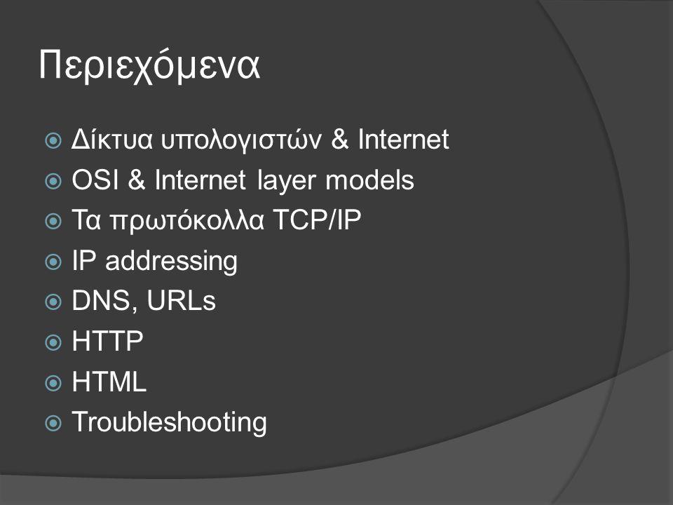 Περιεχόμενα Δίκτυα υπολογιστών & Internet OSI & Internet layer models