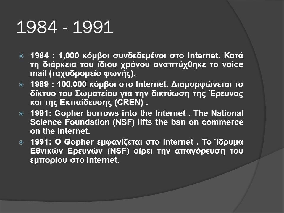 1984 - 1991 1984 : 1,000 κόμβοι συνδεδεμένοι στο Internet. Κατά τη διάρκεια του ίδιου χρόνου αναπτύχθηκε το voice mail (ταχυδρομείο φωνής).