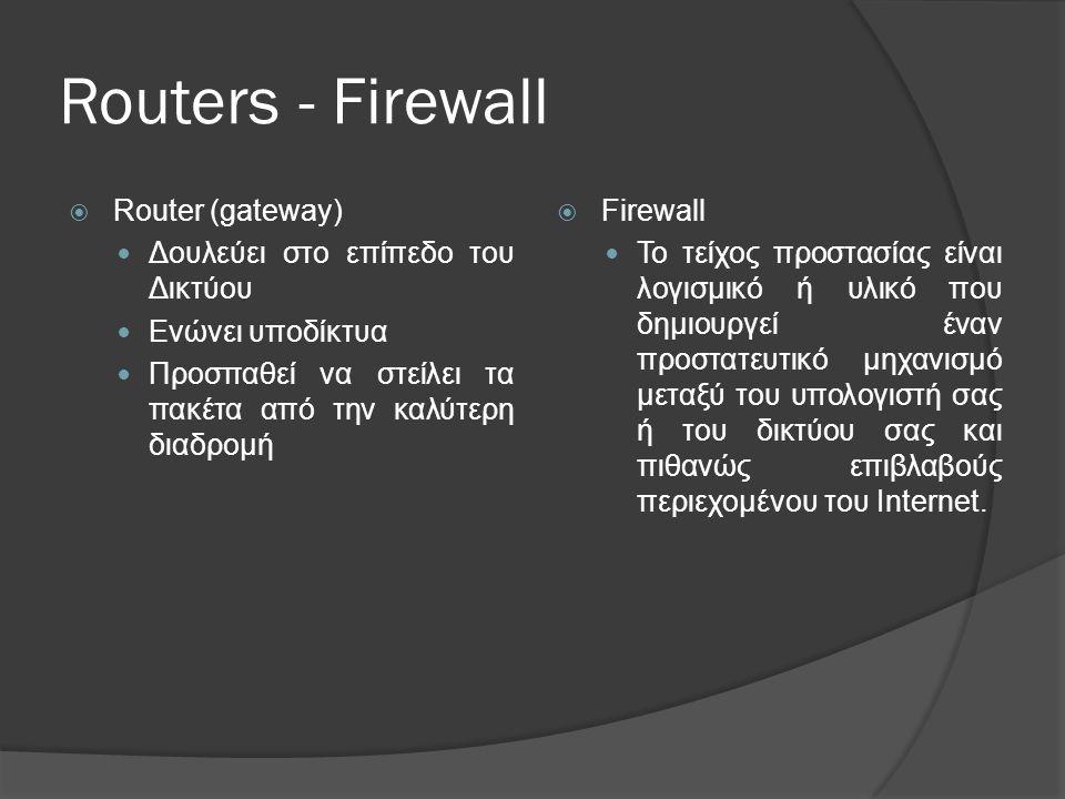 Routers - Firewall Router (gateway) Δουλεύει στο επίπεδο του Δικτύου