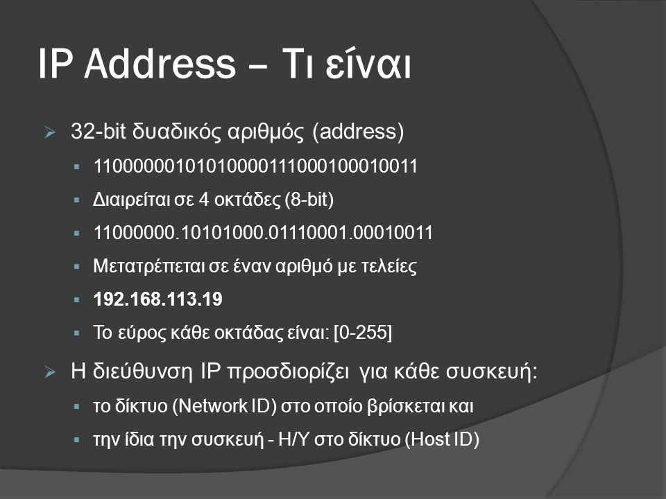 IP Address – Τι είναι 32-bit δυαδικός αριθμός (address)