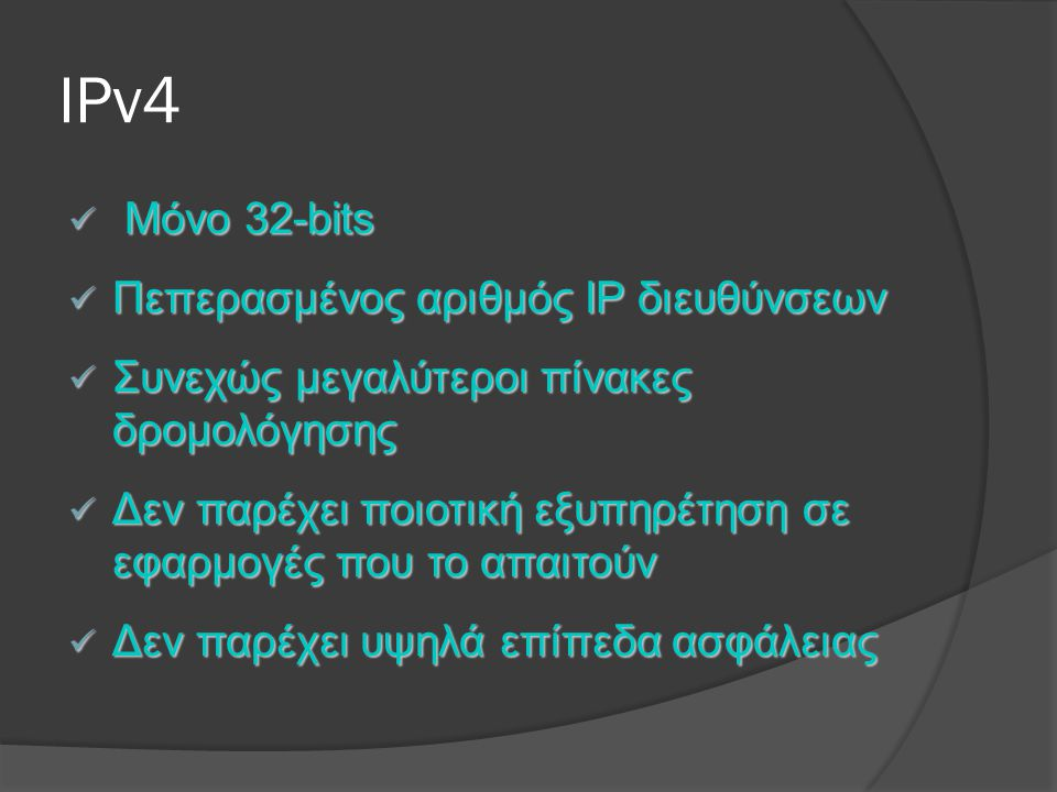 IPv4 Μόνο 32-bits Πεπερασμένος αριθμός IP διευθύνσεων