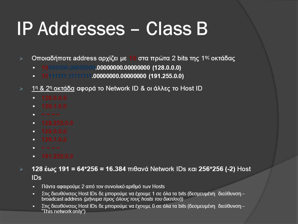 ΙP Addresses – Class B Οποιαδήποτε address αρχίζει με 10 στα πρώτα 2 bits της 1ης οκτάδας. 10000000.00000000.00000000.00000000 (128.0.0.0)