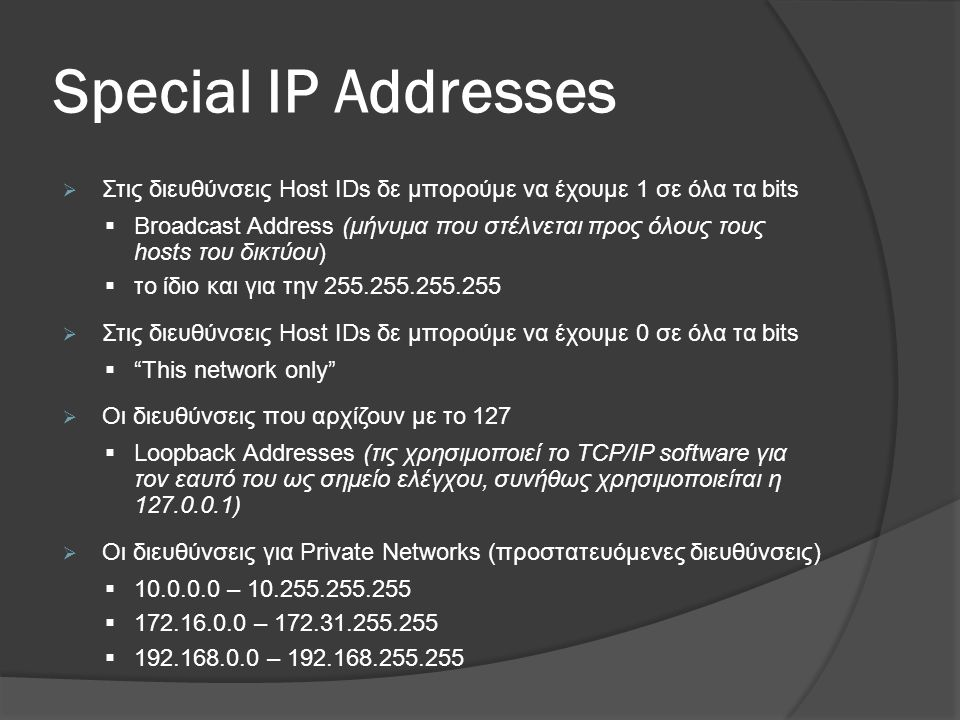 Special ΙP Addresses Στις διευθύνσεις Host IDs δε μπορούμε να έχουμε 1 σε όλα τα bits.