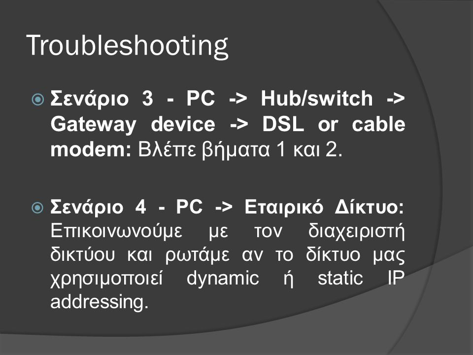 Troubleshooting Σενάριο 3 - PC -> Hub/switch -> Gateway device -> DSL or cable modem: Βλέπε βήματα 1 και 2.