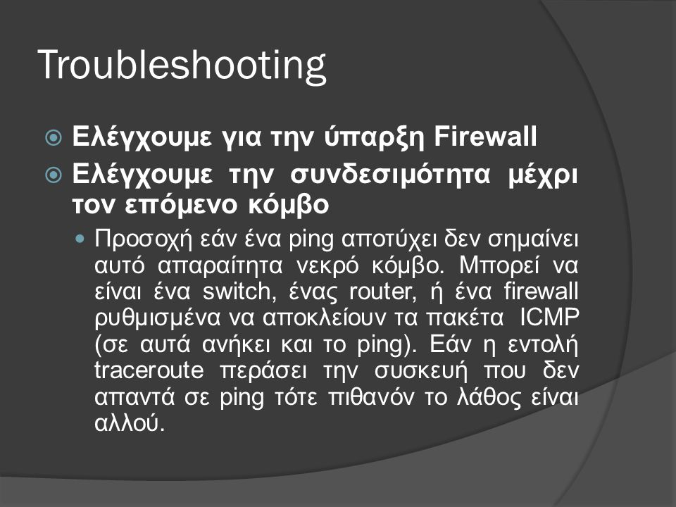 Troubleshooting Ελέγχουμε για την ύπαρξη Firewall